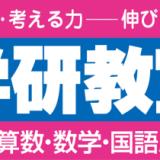 株式会社学研エデュケーショナル宮崎事務局