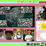株式会社 ニチワ